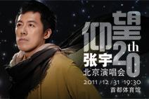 2011张宇北京演唱会