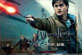《哈利·波特7(下)》