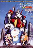 點擊觀看《大雄和铁人兵团(1986)》