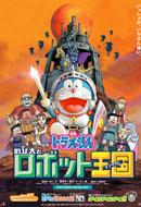點擊觀看《大雄与机器人王国(2002)》