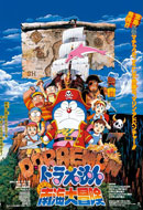 點擊觀看《大雄的南海大冒险(1998)》