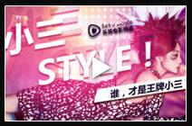 小三STYLE