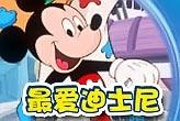 最爱迪士尼