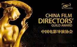 《午间道》287期:中国电影导演协会