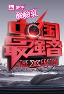 中国最强音节目介绍
