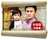 张智霖/魔童父子