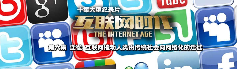 《網際網路時代》20140830:遷徙