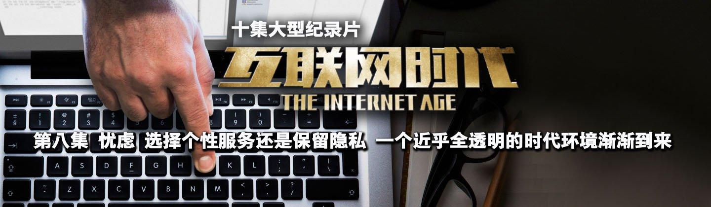 《網際網路時代》20140901:憂慮