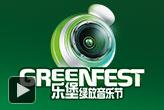 什么是绿放音乐节