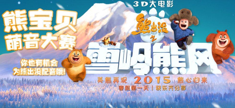 【专题】熊出没之雪岭熊风