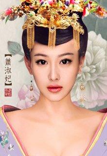张馨予-萧淑妃