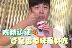 陈赫不务正业偷吃冰淇淋