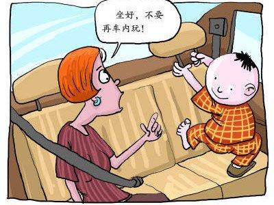 儿童行为安全手册