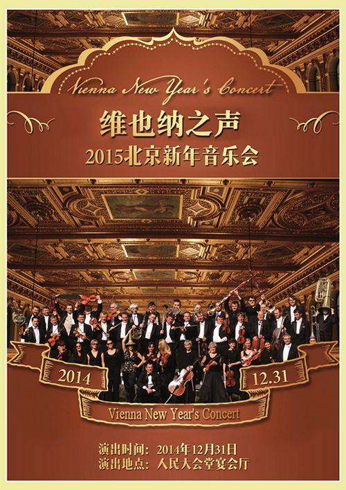 2015维也纳新年音乐会