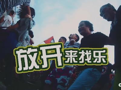 2015重庆乐堡绿放音乐节宣传片