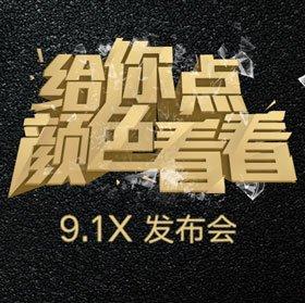 9.1X发布会