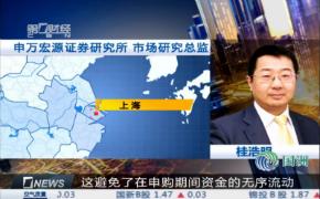 桂浩明:IPO新规针对资金面顽疾 长期利好
