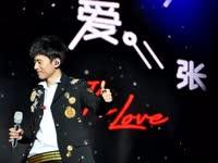 张杰演唱会——It´s Love这就是爱