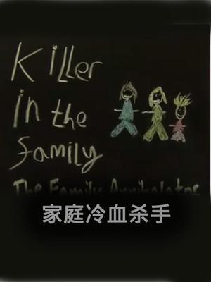 家庭冷血杀手