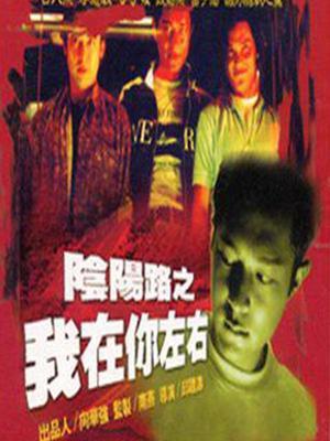 阴阳路2我在你左右 粤语版