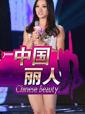 中国丽人(精彩片段)