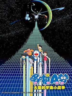 哆啦A梦1985剧场版 大雄的宇宙小战争 中文