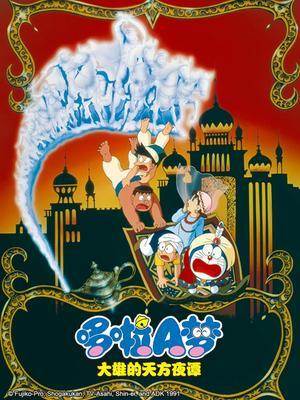 哆啦A梦1991剧场版 大雄的天方夜谭 国语
