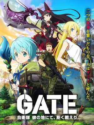 GATE奇幻异世界