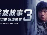 警察故事3超级警察 粤语