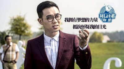 """【策划】大鹏:曾经我是屌丝男士,如今我叫""""煎饼侠""""!"""