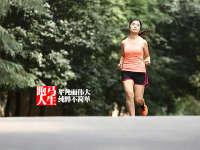 《跑马人生》曾英:会跑更要会吃