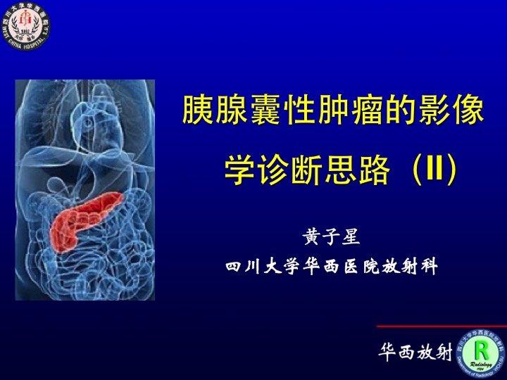 胰腺囊性肿瘤的影像学诊断思路(II)