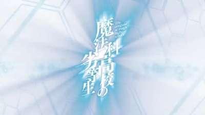 《魔法高校劣等生》动画化PV
