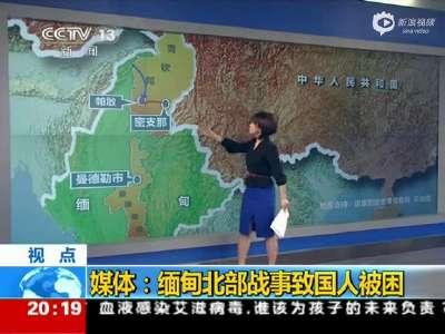 [视频]缅甸北部战事升级 数百中国公民被困