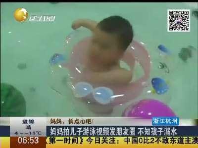 [视频]妈妈,长点心把!妈妈拍儿子游泳视频发朋友圈 不知孩子溺水