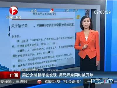 [视频]学长扮女装代学妹考试 二人皆被开除