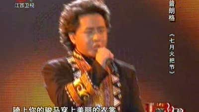 普朗格《七月火把节》—中国红歌会