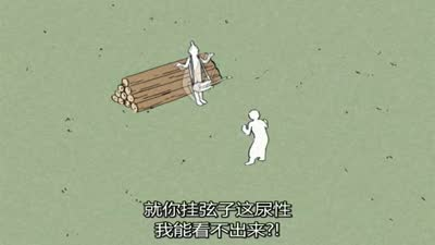 圣德太子的愉快木造建筑 搞笑漫画日和中文配音版03