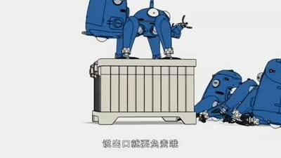 攻壳机动队2sp 塔奇克马式的日常续篇01