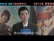 IMAX3D《驯龙高手》明星问候版预告片