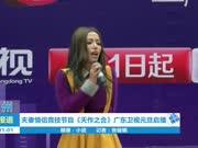 夫妻情侣竞技节目《天作之合》广东卫视元旦启播