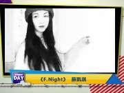 《F.Night》 薛凯琪