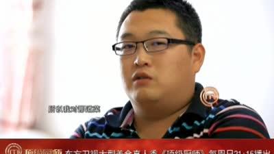 《顶级厨师》选手苏晨——超级奶爸整装待发,重燃