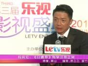 段奕宏:《白鹿原》有争议很正常