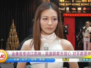 金像奖专访江若琳:笑言获奖无信心 对手都是神级