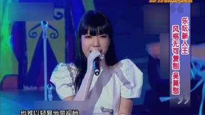 乐坛新人王吴莫愁 独特风格不可复制