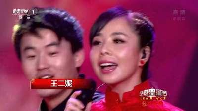 王二妮 红都组合《好运来》