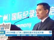 2013中国(广州)国际纪录片节正式开幕