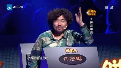 赵圆瑷成为谍王