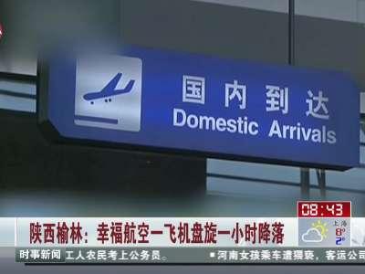 陕西榆林:幸福航空一飞机盘旋一小时降落